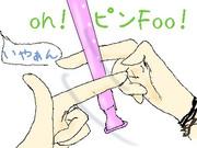 oh!ピンFoo(*´ω`*)