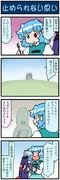 がんばれ小傘さん 2567