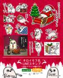 "【LINEスタンプ""タロイモフ氏""クリスマス販売中!】"