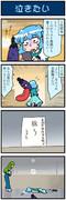 がんばれ小傘さん 2568