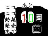 ニコニコ動菓発売まであと、、、10