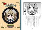 C93新刊「ゲームブック 密着!森久保乃々」