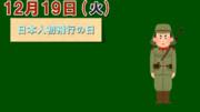 今日は『日本人初飛行の日』