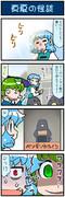 がんばれ小傘さん 2571