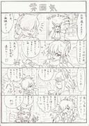 けものフレンズ 4コマ漫画 その3