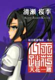 C93小説新刊『天花一踏』表紙