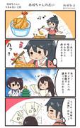 赤城ちゃんのつまみ食い 139