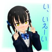 宮崎しおん『い、いえーい』~スタンプっぽい何か~