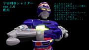 モデル配布 宇宙刑事シャイダーver1.0