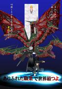 ありふれた映画ポスター【ありふれた職業で世界最強アニメ化記念】