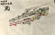 爆撃駆逐艦  颪
