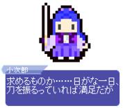 【ドット】佐々木小次郎