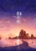 [藍與橙] 日落