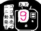ニコニコ動菓発売まであと、、、9