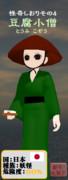 【怪奇しおり-その4】豆腐小僧