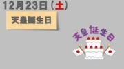 今日は『天皇誕生日』
