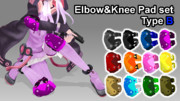 Elbow & Knee Pad set Type-B 【MMDモデル配布】