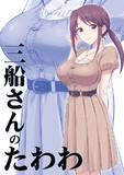 (冬コミC93新刊)三船さんのたわわ・表紙