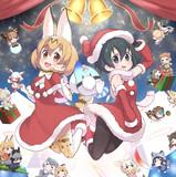 けもフレクリスマス!