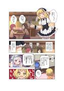 【C93新刊サンプル】ヒミツのきりまんじゃろチャンネル