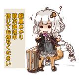あかりちゃん配送中(自力)