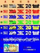 【第20回MMD杯】ロゴ配布セット