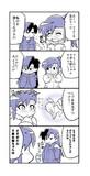 ちーちゃんと真美31
