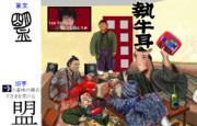 漢字の成り立ち「盟」と慣用句の成り立ち