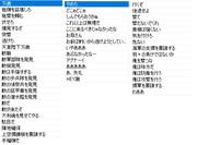 日本兵SE