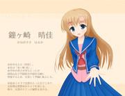 【リメイク】女装主人公・鐘ヶ崎晴佳ちゃん【乙女の園をいつまでも】