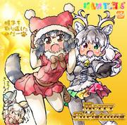 【けものフレンズ】クリスマスのアライサンタ♪