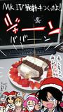 戦車ケーキ作った