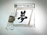 島爺さんが選ぶ『今年の島爺を表す漢字』