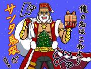 サンタ鬼塚