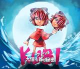 KUBI -クビ-  九個の首の秘密