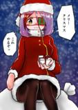 美玲ちゃんからのクリスマスプレゼント