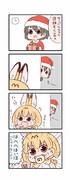 けもフレわくわく4コマまんがクリスマス編アナザー