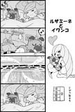 ルザミーネさん5コマ漫画