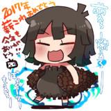 《薪これ》2017年薪これ松ぼっくり!