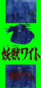 妖獣ワイトGB