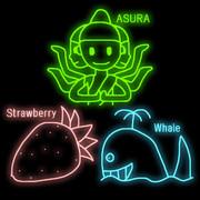 アイク (阿修羅、イチゴ、クジラ)