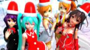 【我が家のボカロ組】メリクリ!!【MMDクリスマス】