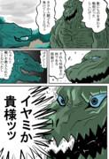 バキゴジ∼親子喧嘩編~
