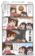 赤城ちゃんのつまみ食い 144
