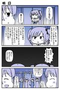 デレマス漫画 第242話「明日」