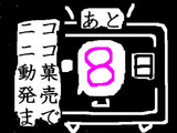 ニコニコ動菓発売まであと、、、8