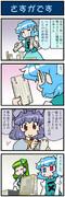 がんばれ小傘さん 2579