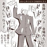 【コミケ参加者へのお約束】