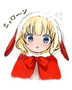 シャロ~ン