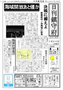3月24日の日刊鎮守府
